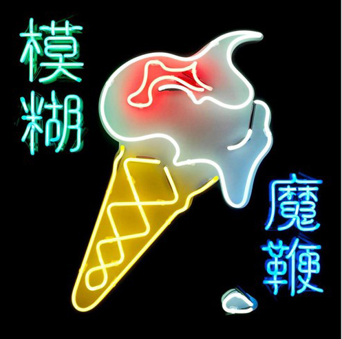 "BLUR - ""The Magic Whip"""
